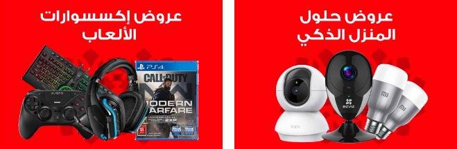 خصومات Jarir Ramadan 2020 اكسسوارات الكترونية